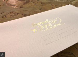 sobre verjurado para boda marcado con dorado y línea de puntos para escritura a mano